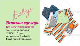 Детская Одежда Визитка