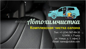 Химчистка Авто Визитка