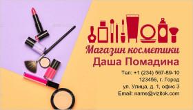 Магазина Косметики Визитка