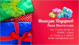 Магазин Подарков Визитка