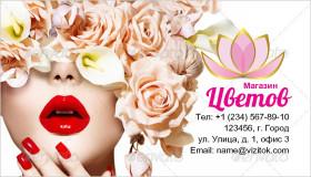 Магазин Цветов Визитка