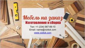 Мебель на Заказ Визитка