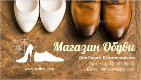 Магазин Обуви Визитка