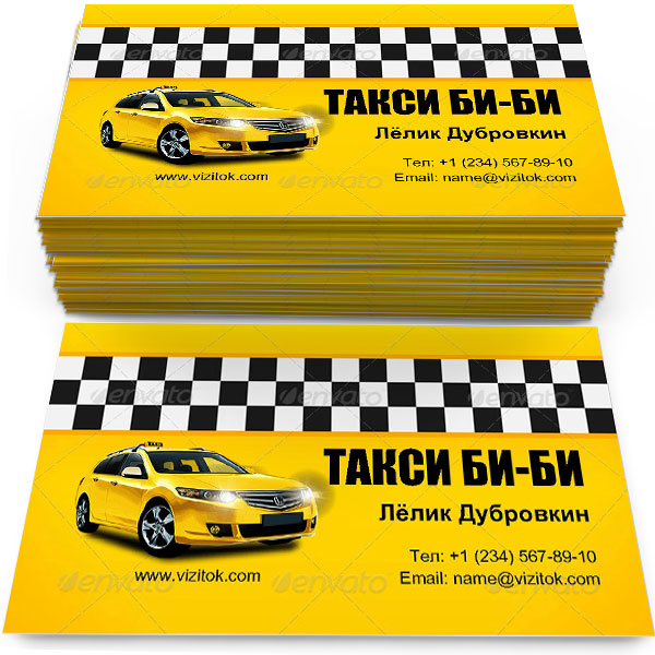Услуги Такси Визитка   Дизайн ВИЗИТОК Онлайн