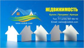 Агентство Недвижимости Визитка