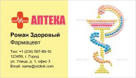 Аптека Фармацевт Визитка