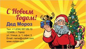 Деда Мороза Визитка