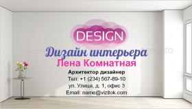Дизайнера Интерьера Визитка
