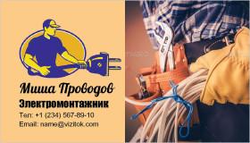 Электромонтаж Визитка