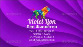 Фиолетовая Абстракция Визитка