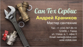 Инструмент Сантехника Визитка