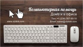 Компьютерная Помощь Визитка