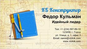 Конструкторское Бюро Визитка