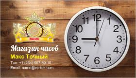 Магазин Часов Визитка