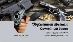 Магазин Оружия Визитка