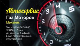 Мастерская Автосервис Визитка