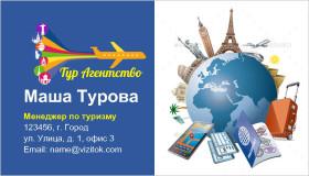 Менеджер по Туризму Визитка