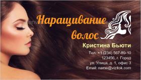 Наращивание Волос Визитка