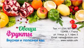 Овощи Фрукты Визитка