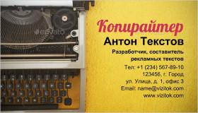 Печатная Машинка Визитка