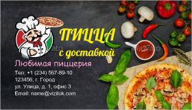 Пицца на Заказ Визитка