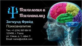 Психолога Психотерапевта Визитка