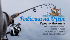 Рыбалка Визитка
