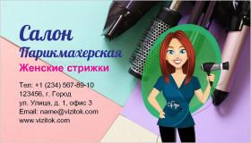 Салон Парикмахерская Визитка