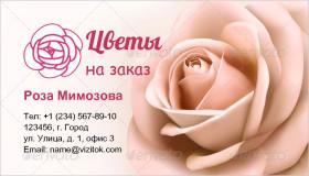 Цветок Розы Визитка