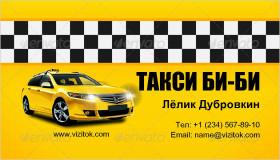 Услуги Такси Визитка