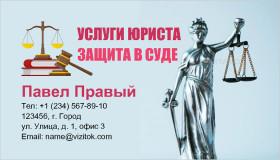 Юридические Услуги Визитка