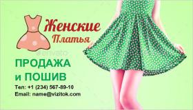 Женское Платье Визитка