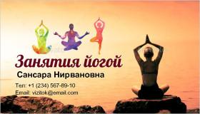 Занятия Йога Визитка