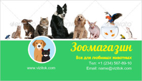 Зоомагазин для Животных Визитка