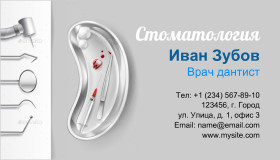 Инструменты Стоматолога Визитка