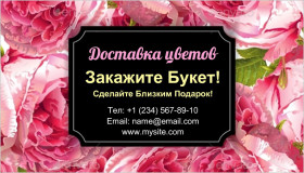 Цветочный Фон Визитка