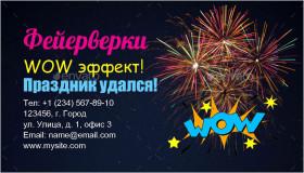 Магазин Фейерверков Визитка