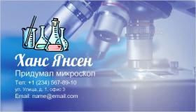 Микроскоп в Лаборатории Визитка