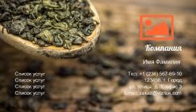 Зеленый Чай Визитка