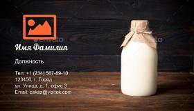 Молочная Продукция Визитка