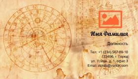 Астролога Визитка