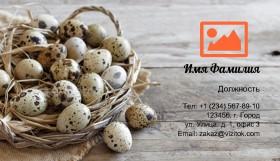 Перепелиные Яйца Визитка