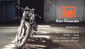 Мотоцикл Визитка