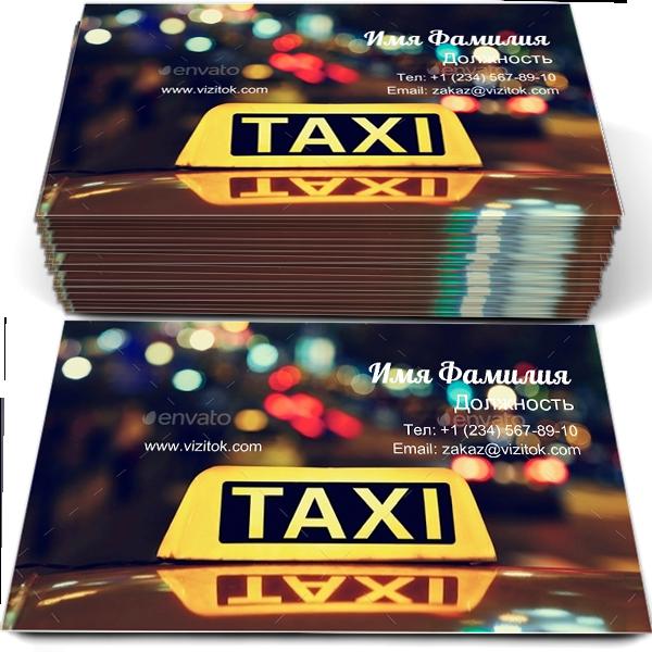 Шашечки Такси Визитка   Дизайн ВИЗИТОК Онлайн