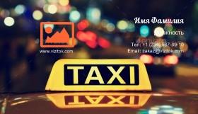 Шашечки Такси Визитка