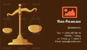 Визитка для Юриста