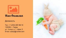 Визитка для Фотографа Новорожденных