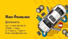 Ремонт Автомобилей Визитка