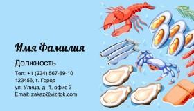 Морепродукты Визитка