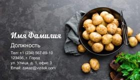 Картофель Овощи Визитка